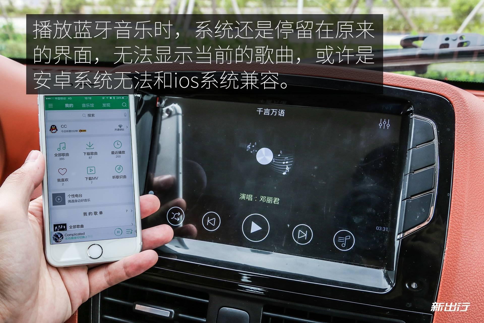 知豆 d2 实际上是可以播放手机蓝牙音乐的,连接手机蓝牙之后,打开手