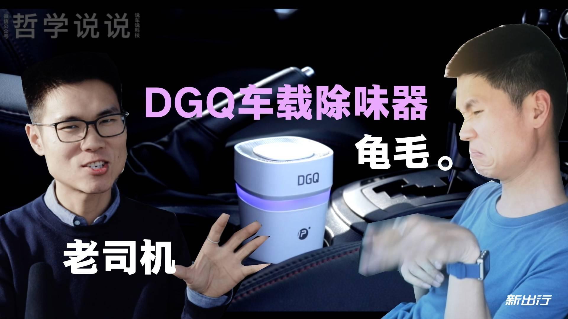 DGQ车载除味器-封面图.jpg