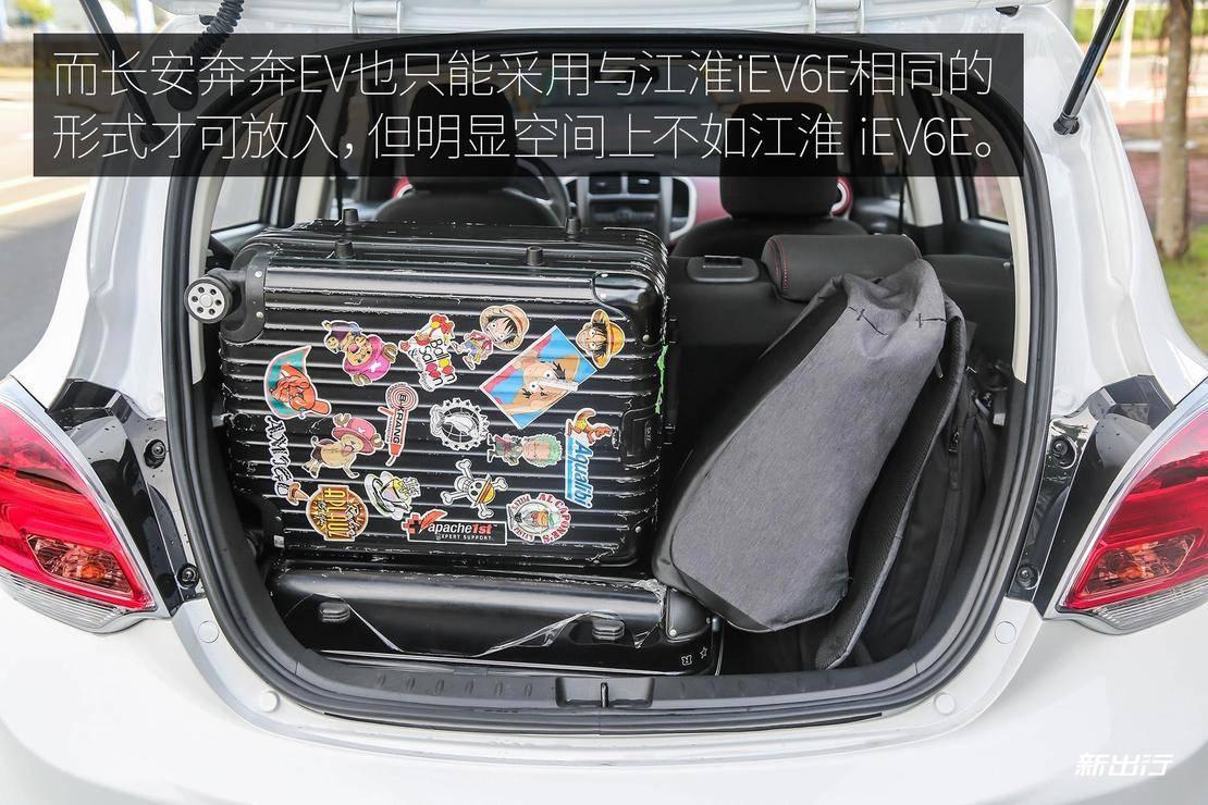 长安奔奔EV行李厢.jpg