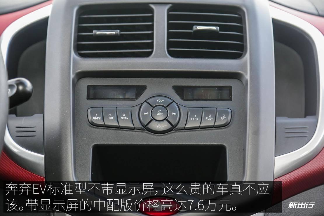 五车对比_多媒体系统对比_奔奔EV_01.jpg
