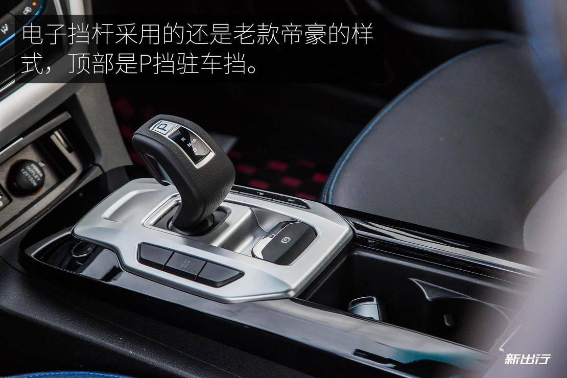 42-吉利帝豪EV300深度评测体验.jpg