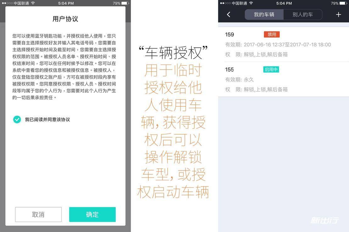 上汽荣威eRX5斑马系统体验_远程操作体验_授权用户.jpg
