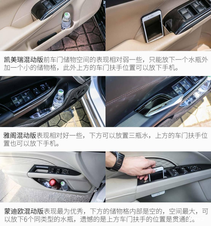 凯美瑞雅阁蒙迪欧混动版横评前车门储物空间对比.jpg