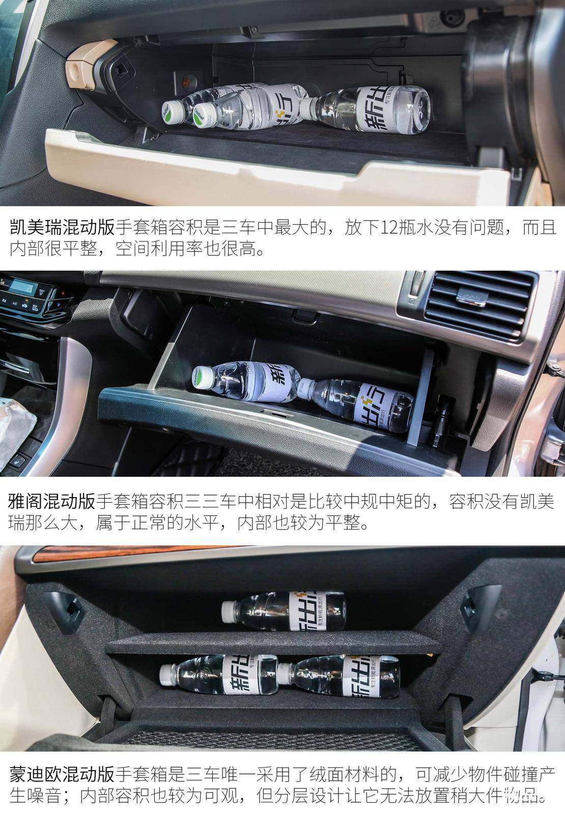 凯美瑞雅阁蒙迪欧混动版横评手套箱储物空间对比.jpg