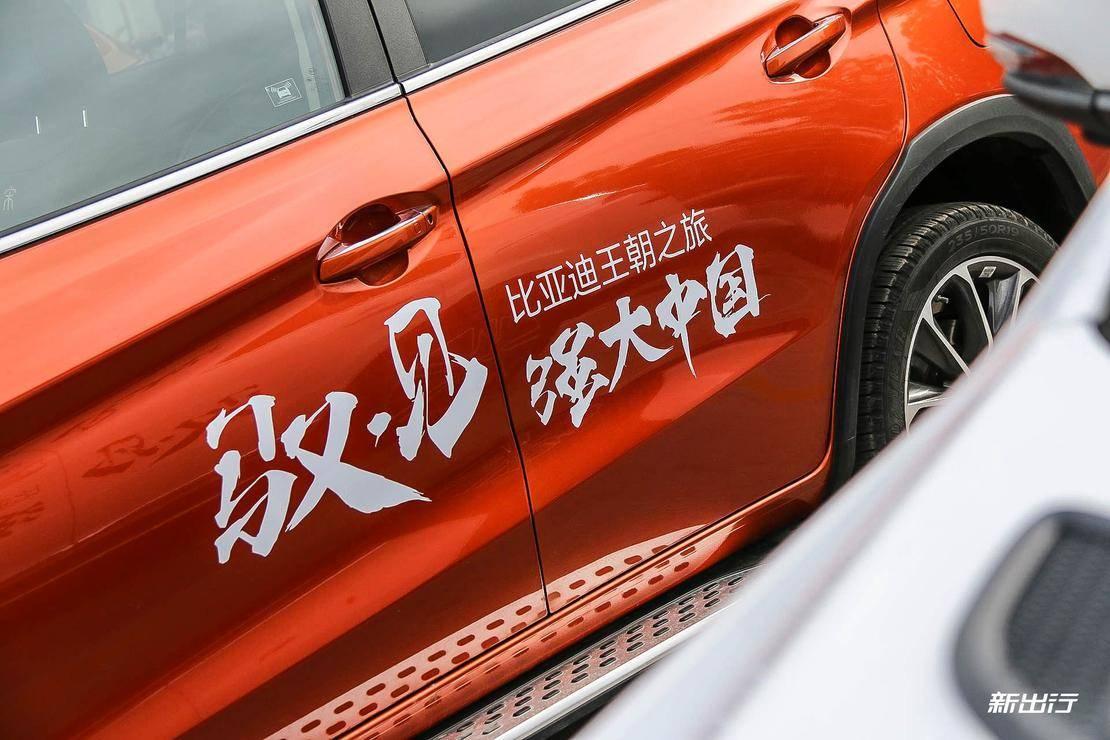 1-驭见强大中国人:车 记比亚迪王朝之旅新疆收官站.jpg