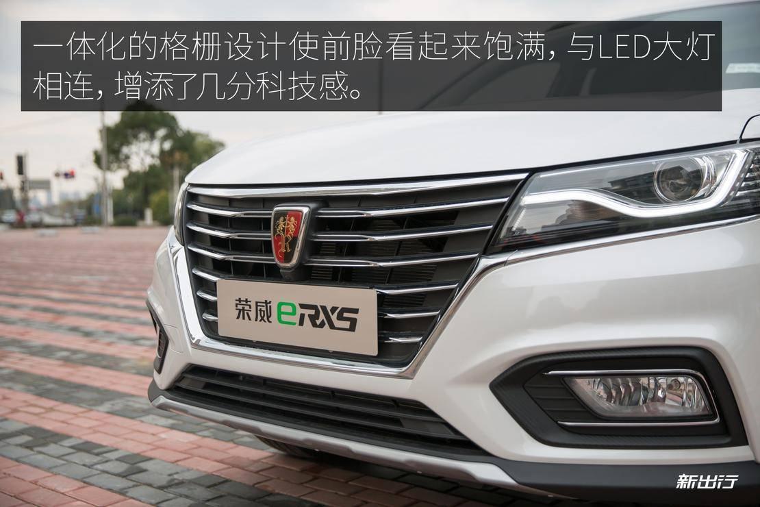 荣威eRX5正脸.jpg