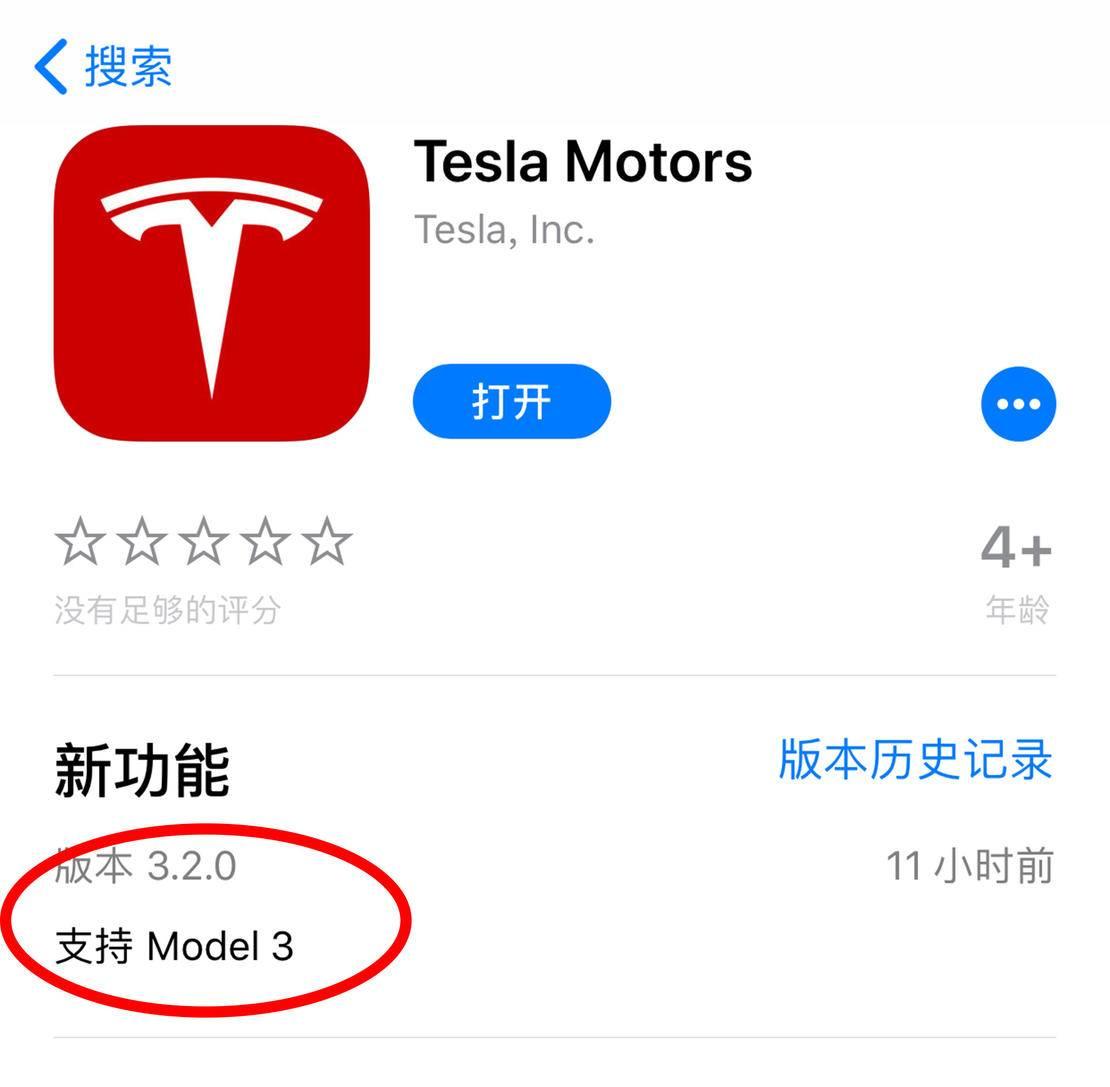 特斯拉更新app.jpg