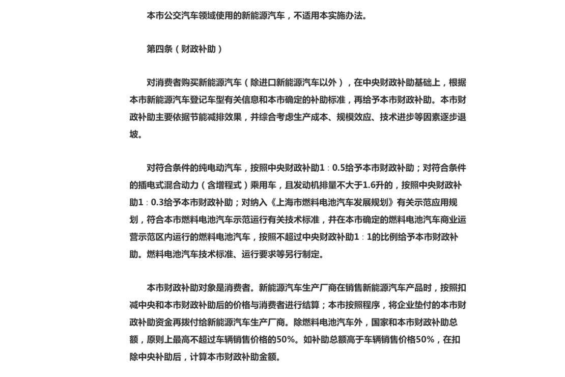 2018年上海地方补贴规定.jpg