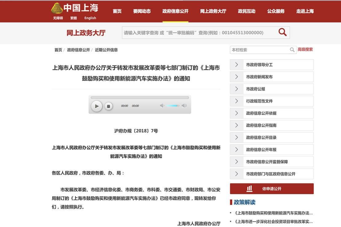 上海地方补贴官方发布.jpg
