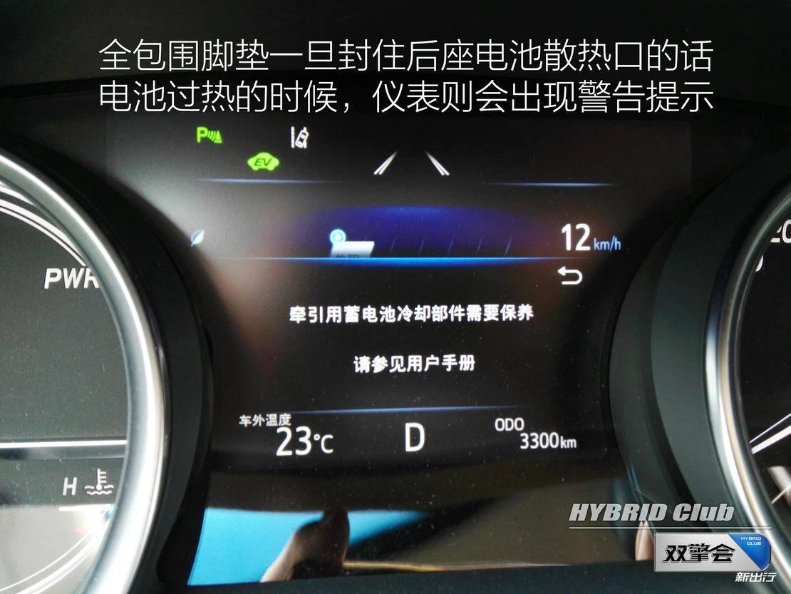 33-电池过热预警提示.jpg