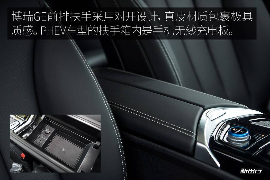前排扶手箱材质 无线充电.jpg