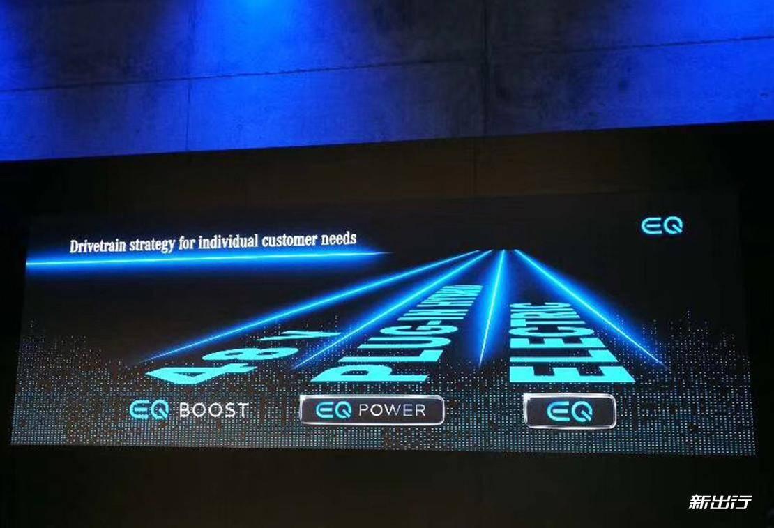 奔驰新能源战略-1.jpg