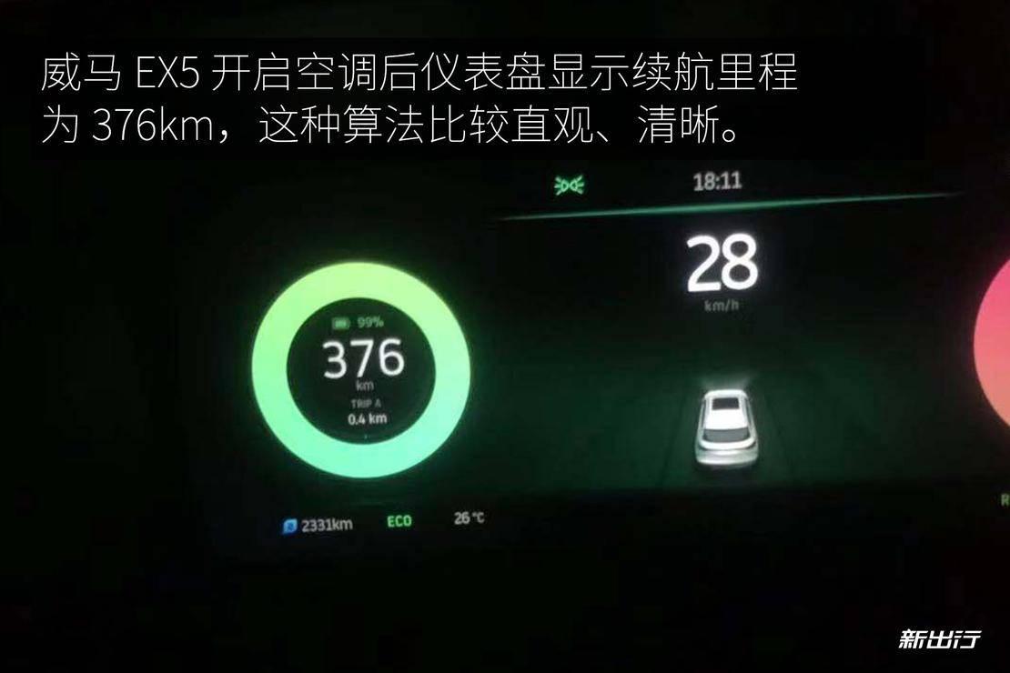 威马-EX5-开启空调.jpg
