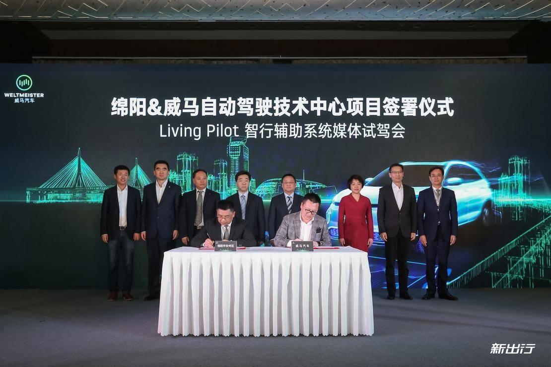 绵阳&威马自动驾驶技术中心项目签署仪式.jpg