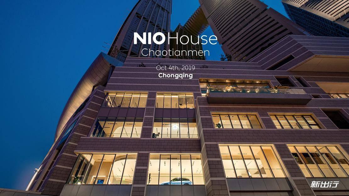 NIO House1.jpg