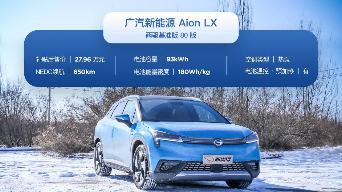 广汽新能源-Aion-LX.jpg