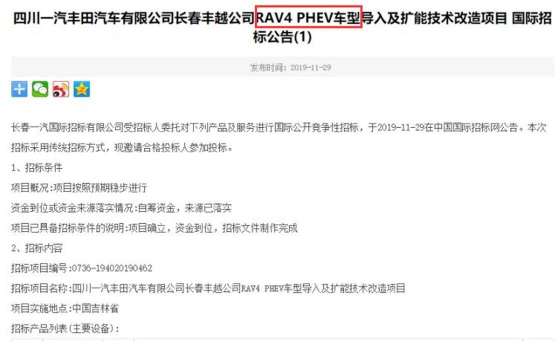 RAV4-PHEV招标公告.jpg