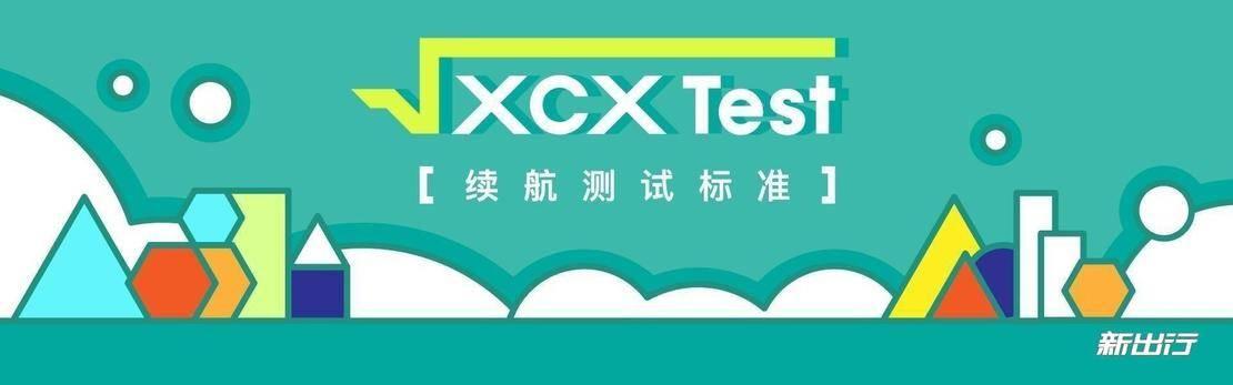 XCX-Test.jpg
