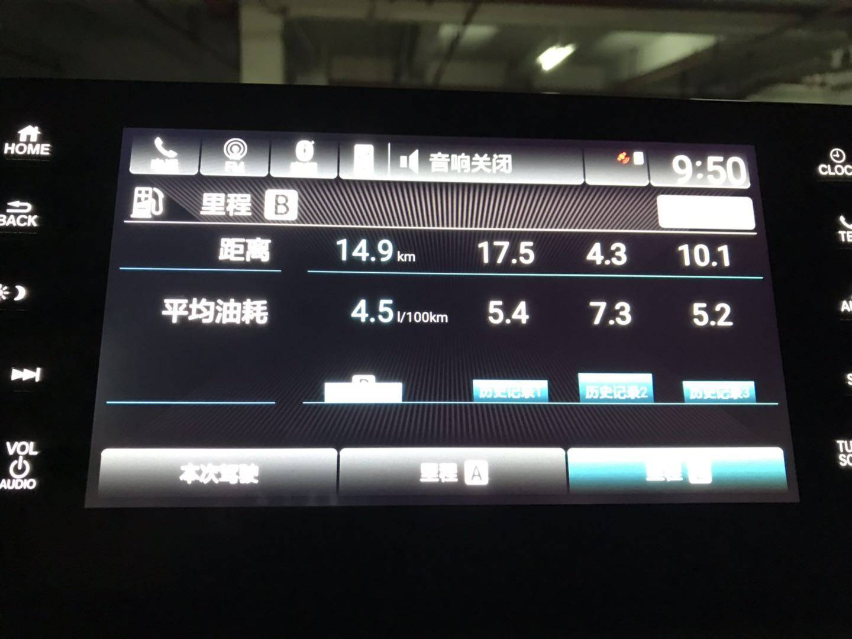 雅阁 2018款 锐·混动 2.0L锐智版