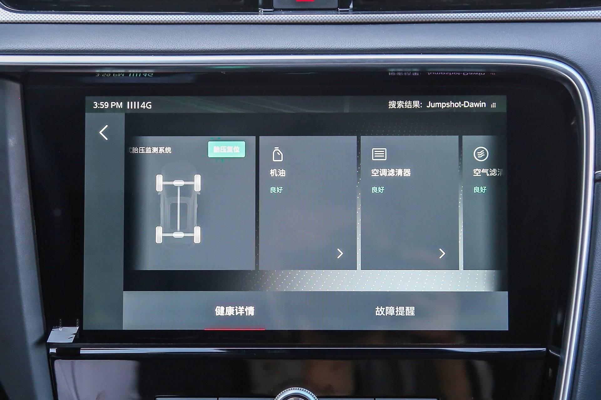 名爵6 新能源 45T E-DRIVE智驱混动PILOT超级互联网版
