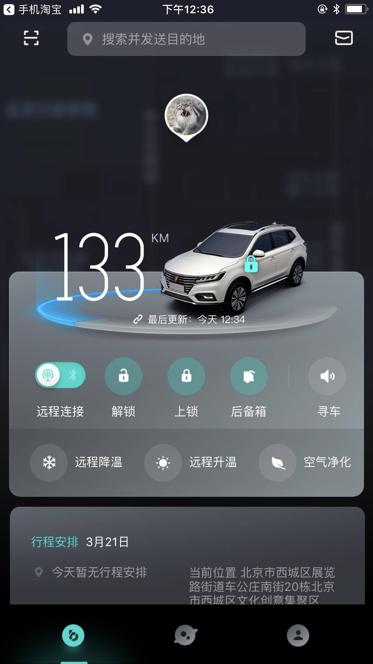 荣威ERX5 EV400 电动互联网至尊版