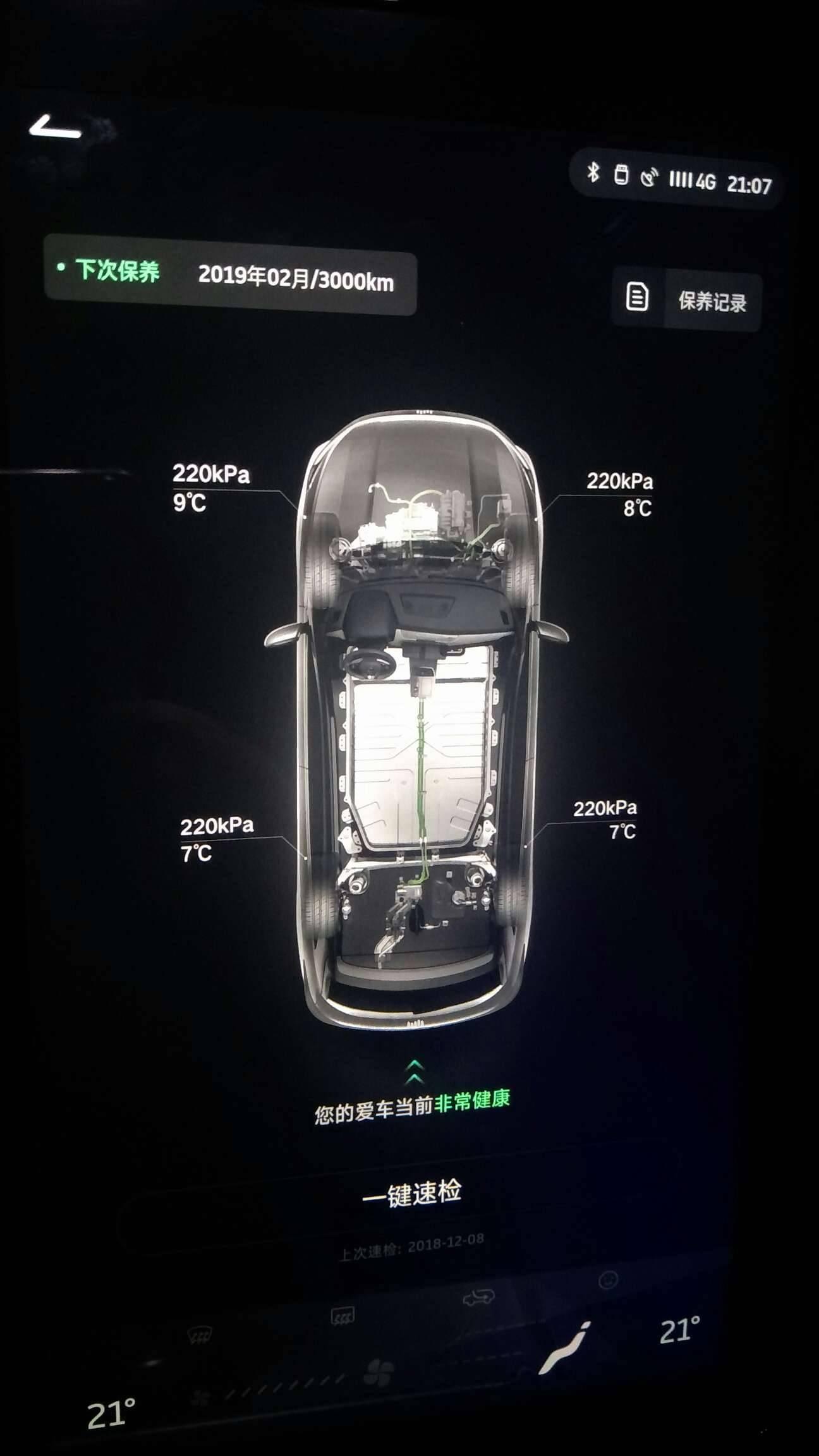 威马EX5 400 Extra创新版