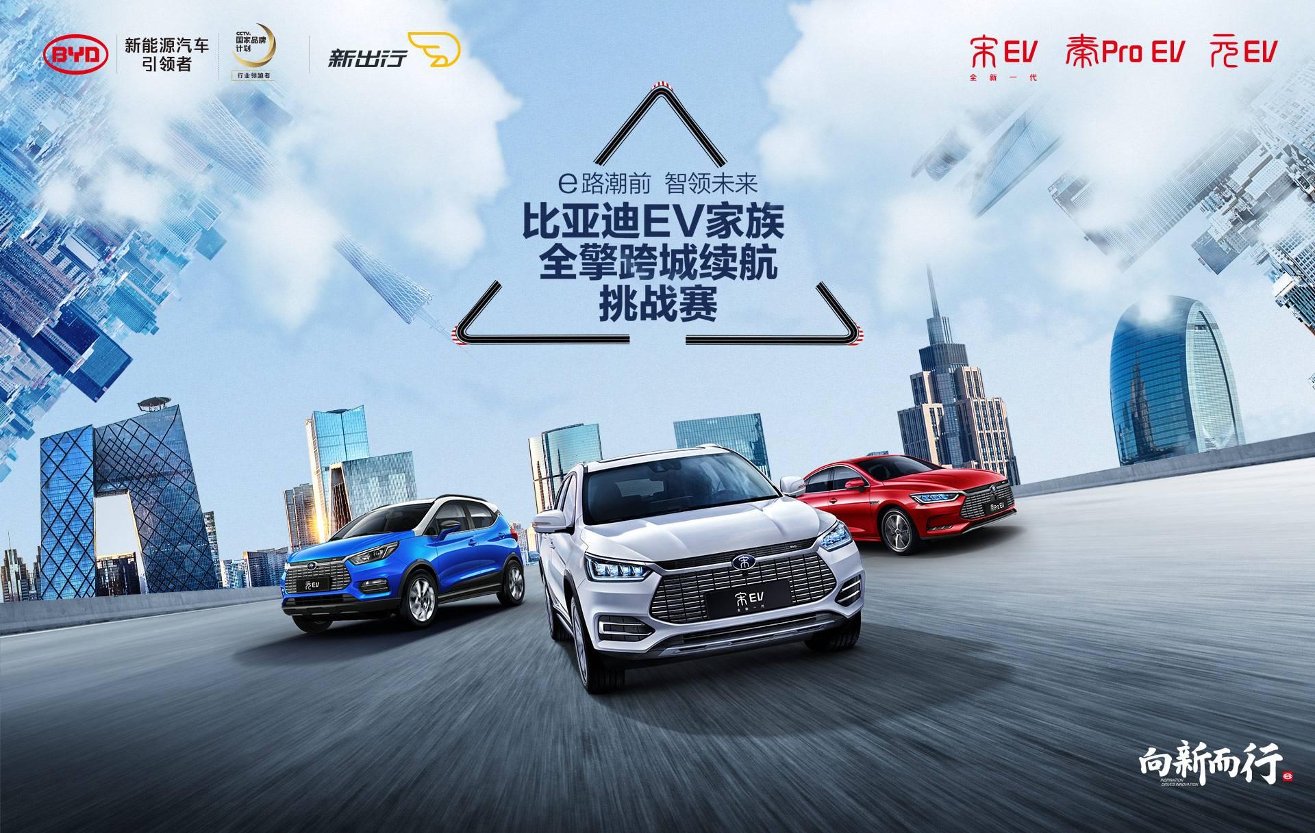 招募丨比亚迪EV家族全擎跨城续航挑战赛深圳站