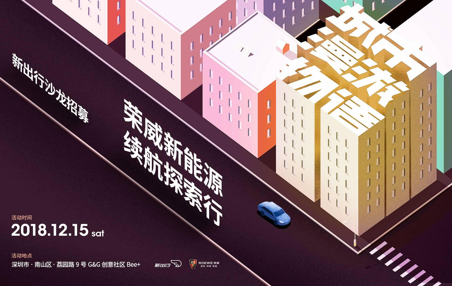 沙龙招募 | 荣威新能源续航城市漫游探索行