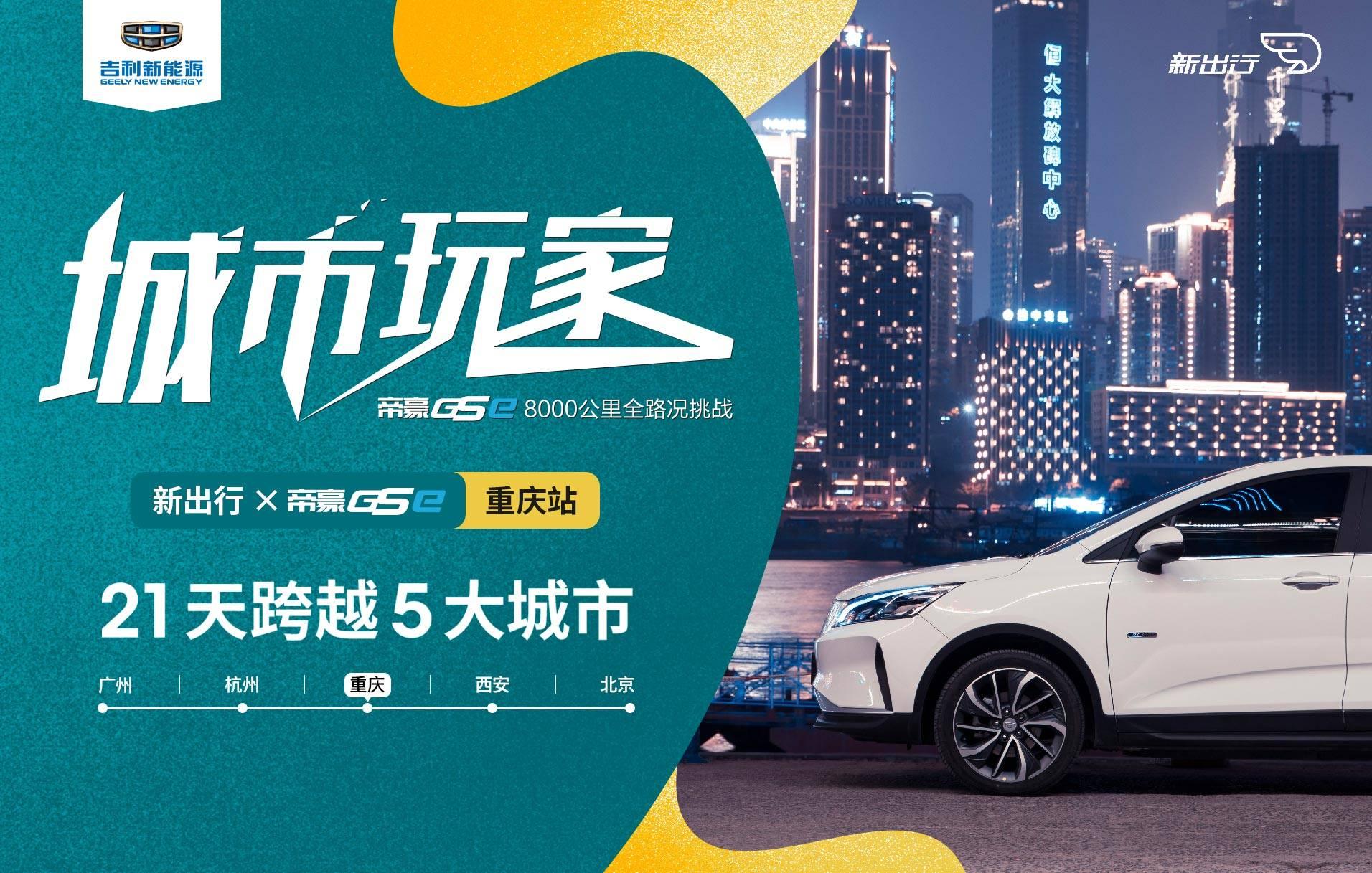 帝豪GSe 广州-北京8000km挑战赛:重庆站
