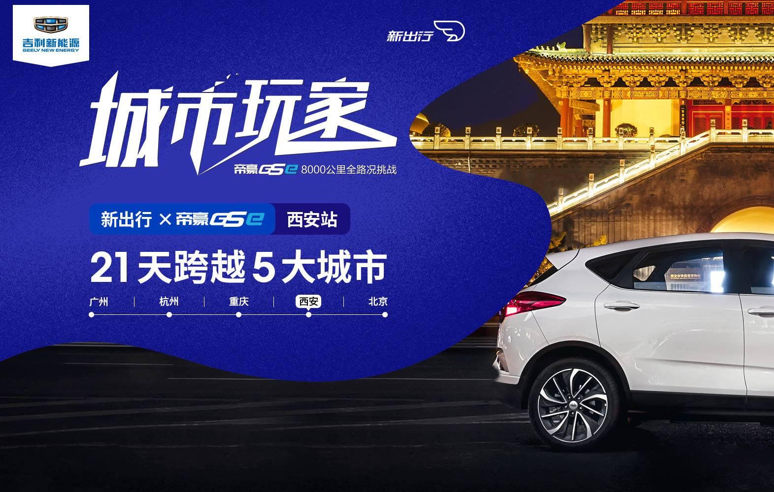 帝豪GSe 广州-北京8000km全路况挑战赛:西
