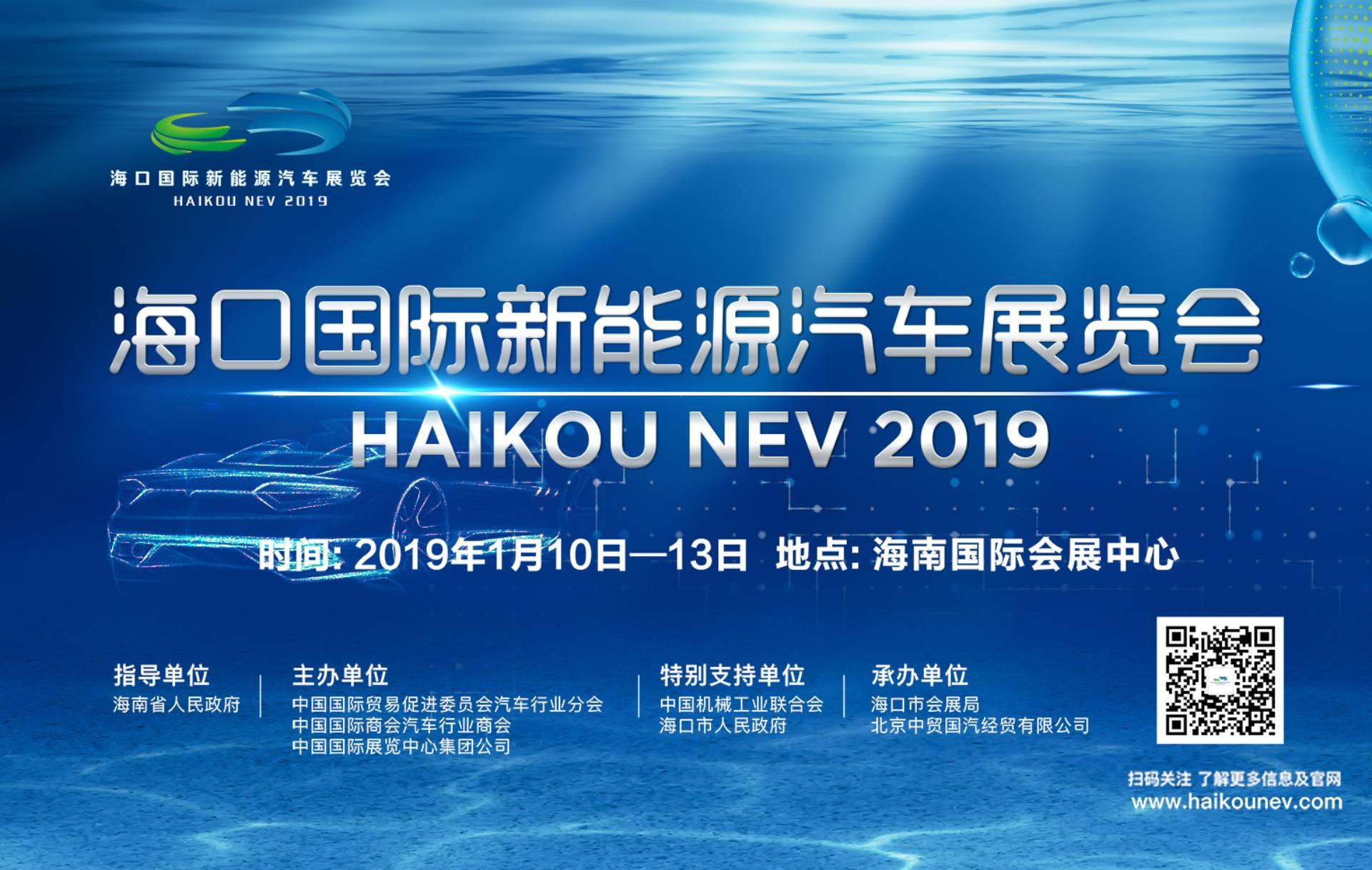 2019海口新能源车展媒体日直播回顾