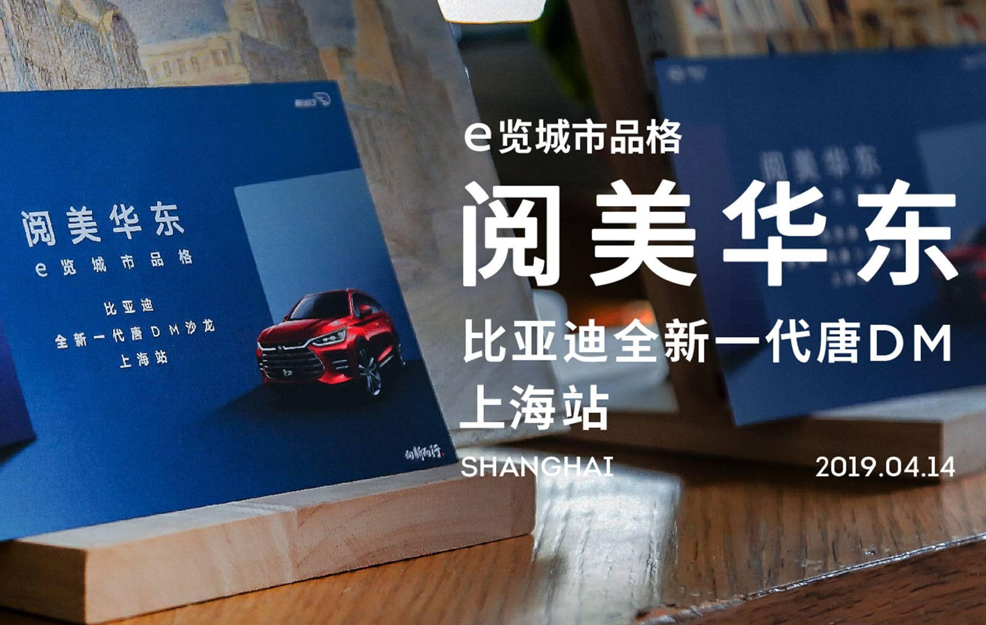 「阅美华东 e览城市品格」的全新一代唐DM沙