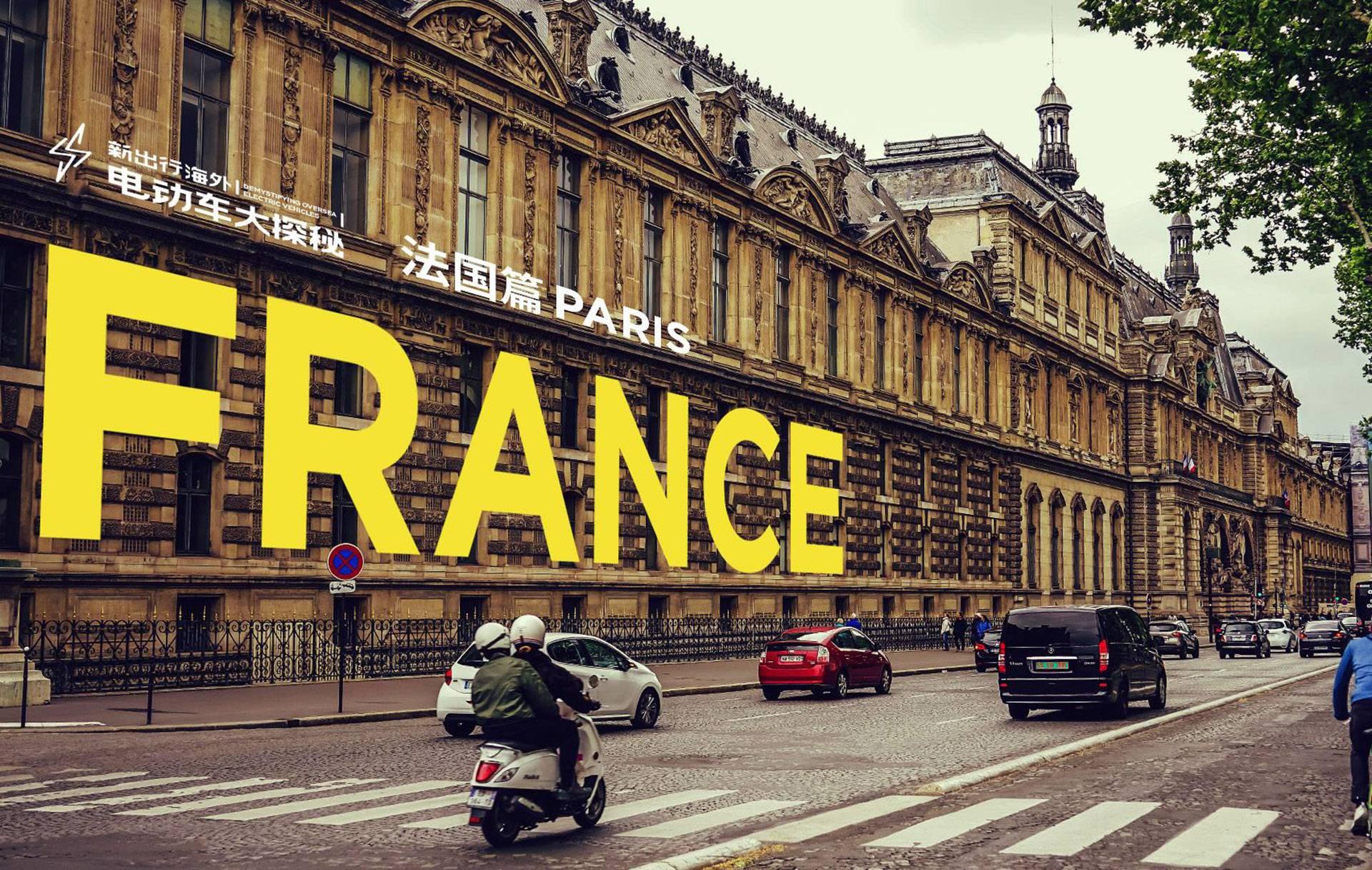 海外电动车探秘 法国最大的赢家竟然是这个品牌
