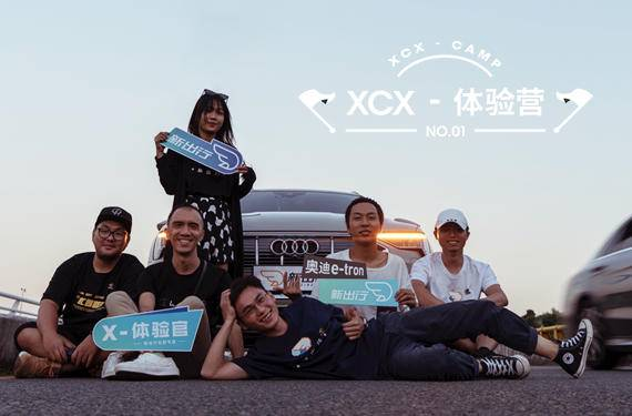 「 XCX -體驗營」第一期 | 與你一起駕駛奧迪e-tron去上山下海